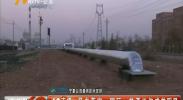 4G直播:吴忠落实一园区一热源工作成效明显-181025