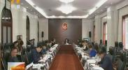 自治区人大常委会党组召开第28次会议-181020