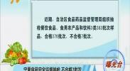 宁夏食品安全监督抽检 不合格7批次-181008