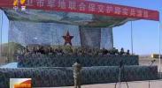 中卫开展军地联合保交护路专项演练活动 -181027