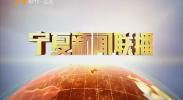 宁夏新闻联播-181020