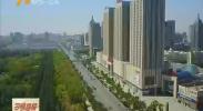 """""""十一""""长假银川8家商超揽金2.8亿元-181008"""