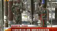 (建设美丽新宁夏·节日我在岗)700名电力职工投入综检 保障西电东送安全可靠-181003