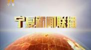 宁夏新闻联播(卫视)-181018