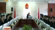 自治区检察长首次列席高院审委会-181024