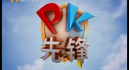 PK先锋-181030
