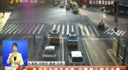 电动车与轿车相撞 交警判小轿车无责-181028