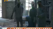 "4G直播:""东热西送""工程换热站开始打压试水-181009"