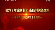 """辉煌六十载 共荣共奋斗""""庆祝自治区成立60周年壮美宁夏风采展活动-181021"""