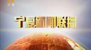 宁夏新闻联播(卫视)-181029