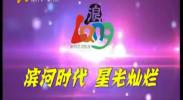 滨河达人秀第三季资讯报道-181024