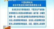 宁夏检查机关依法对焦连新涉嫌受贿案提起公诉-181011