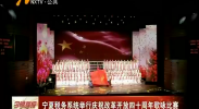 宁夏税务系统举行庆祝改革开放四十周年歌咏比赛-181022