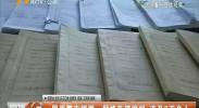 固原警方摧毁一网络传销组织 涉及3万余人-181026