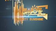 都市阳光-181008