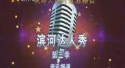 滨河达人秀资讯报道-181026