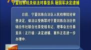 宁夏检察机关依法对秦亚兵、屠国军决定逮捕-181009
