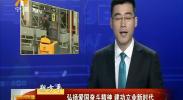 朔方评:弘扬爱国奋斗精神、建功立业新时代-181017
