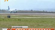 固原六盘山机场开启大机型时代-181030