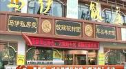 """青铜峡:城市禁燃区加快""""煤改气""""步伐-181025"""