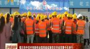 银川市中关村创新创业园基础设施项目劳动竞赛今天举行-181023