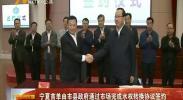宁夏首单由市县政府通过市场完成水权转换协议签约-181013