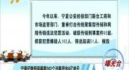 宁夏铲除传销毒瘤262个 涉案资金6亿余元-181009
