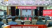 宁夏各级法院前三季度受理案件近20万件-181109