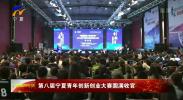 第八届宁夏青年创新创业大赛圆满收官-181130