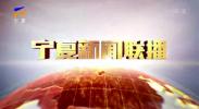 宁夏新闻联播(卫视)-181127