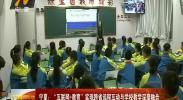 """宁夏:""""互联网+教育""""实现跨省远程互动与学校教学深度融合-181119"""