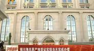 银川海关原产地签证实现当天完成办理-181117
