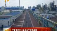 宁夏发布2018年企业工资指导线-181121
