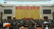 全区质量大会在银川召开 石泰峰作出批示 咸辉讲话