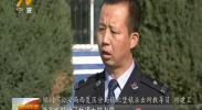 (奋斗新时代)郑建卫:不忘初心无愧警徽-181103