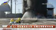 工厂变压器突发火灾 石嘴山消防成功处置-181126
