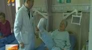 """宁夏""""重建膝望""""计划启动 首批10名膝关节置换患者手术成功-181110"""