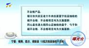 【曝光台】宁夏:餐具、糕点、调味品 13批次食品抽检不合格-181127