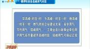 (关注冬季采暖)宁夏天然气供应优先保障居民用气-181102