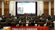 宁夏举办马克思主义新闻观培训班-181106