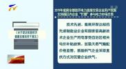 (优化营商环境 支持民营企业发展) 宁夏出台《关于促进民营经济健康发展的若干意见》--进一步降低民营企业经营成本-181129