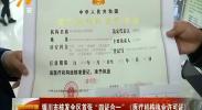 """银川市核发全区首张""""四证合一""""《医疗机构执业许可证》-181120"""