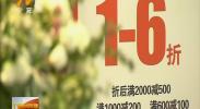 """银川线下实体店积极备战 提前抢跑""""双十一""""-181110"""