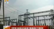 世界首台超高压快速真空断路器在宁夏问世-181105