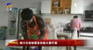 银川市家政服务技能大赛开幕-181124