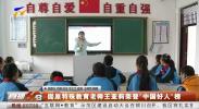 """固原特殊教育老师王亚莉荣登""""中国好人""""榜-181123"""