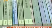 宁夏完成全部传世旧志点校整理出版-181108