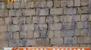 银川市塔渠街一围墙存在安全隐患-181116