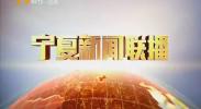 宁夏新闻联播-181104