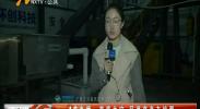 4G直播:变废为宝 尾菜变身有机肥-181119